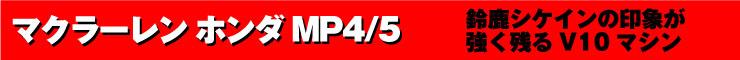 マクラーレン ホンダMP4/5 鈴鹿シケインの印象が強く残るV10マシン