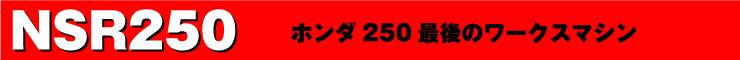 NSR250 ホンダ250最後のワークスマシン