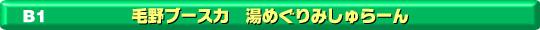 B-1 毛野ブースカ 湯巡りみしゅら〜ん