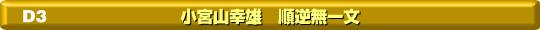 D-3 小宮山幸雄 順逆無一文