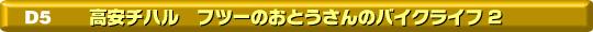 D-5 高安チハル ふつーのお父さんのバイク生活・シーズンⅡ