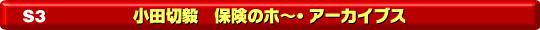S-3 小田切 毅 保険のホ〜・アーカイブス