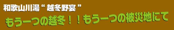 """もう一つの越冬!!もう一つの被災地にて 和歌山川湯""""越冬野宴"""