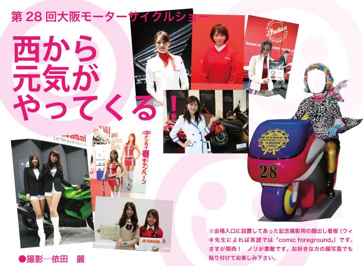 第28回大阪モーターサイクルショー