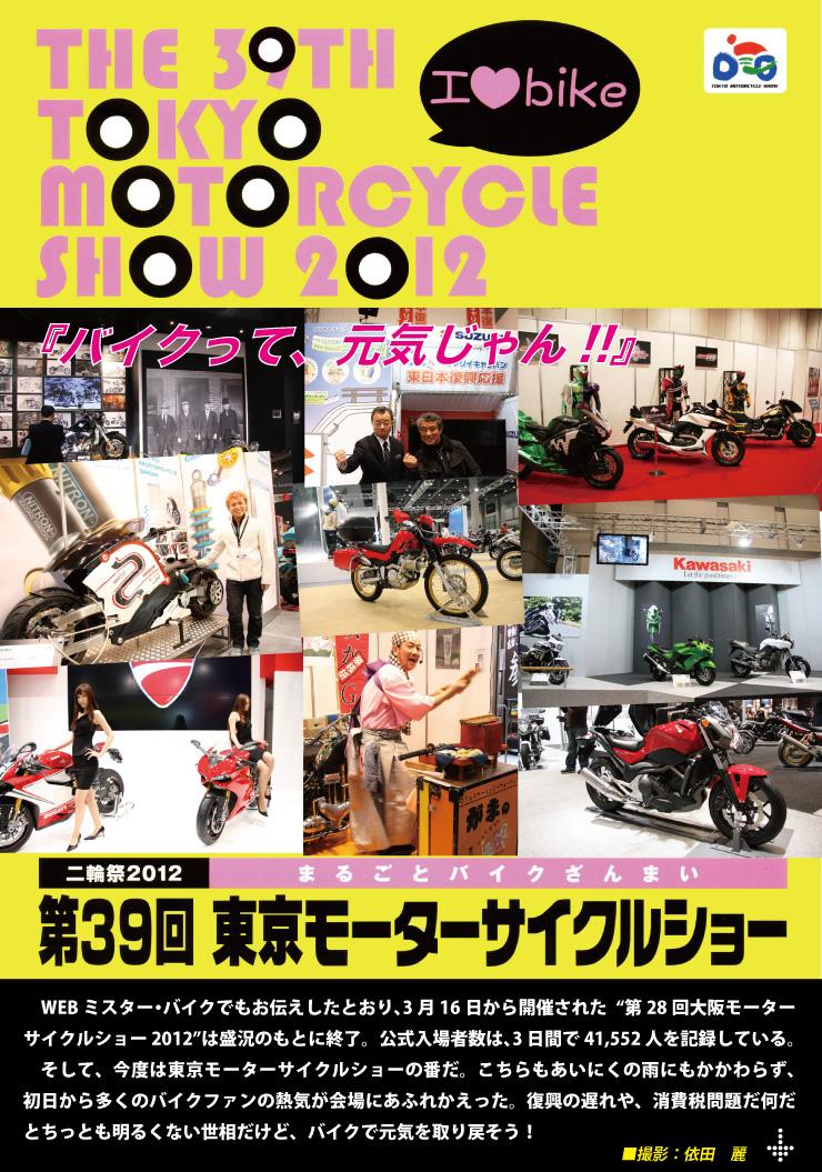 第39回東京モーターサイクルショー開催