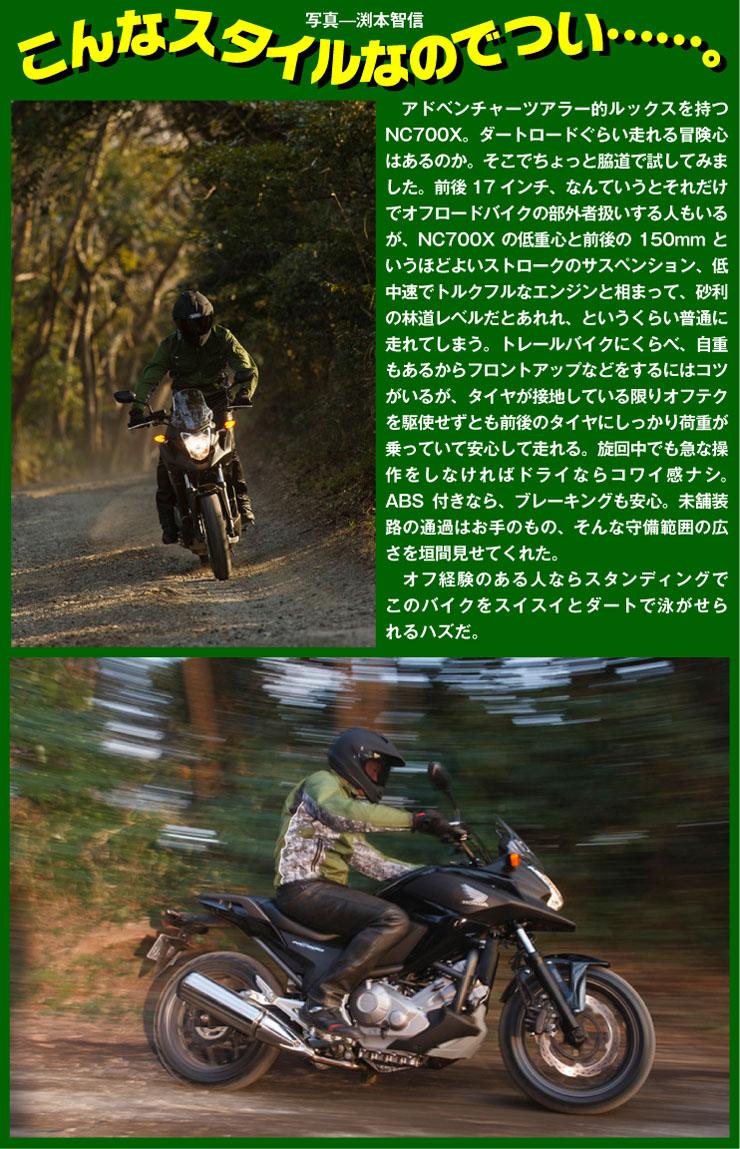NC700X_kakomi.jpg
