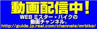 「REAL」MR.BIKEチャンネル