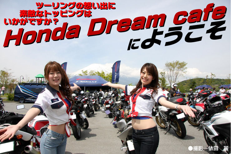 Honda Dream cafeにようこそ