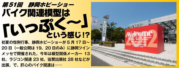 第51回静岡ホビーショー「バイク模型は、いっぷく〜ってカンジ?」