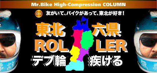 東北六県ROLLER