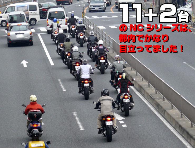 11+2台のNCシリーズは、都内でかなり目立ってました!