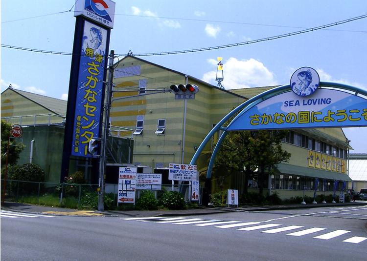 東名焼津ICそばにあるさかなセンター。新鮮な魚介類を購入出来るよ。食事もOK!!