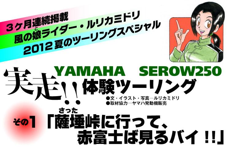 3ヶ月連続掲載 風の娘ライダー・ルリカミドリ2012夏のツーリングスペシャル実走!! YAMAHA SEROW250体験ツーリングその1「薩埵峠に行って、赤富士ば見るバイ!!」