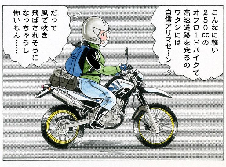 ワタシ、250ccのオフロードバイクで高速道路を走る勇気がないんですよ