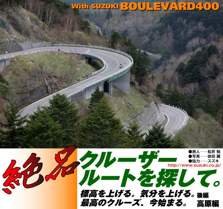 With  SUZUKI BOULEVARD400 絶品クルーザールートを探して(後編)標高を上げる。気分を上げる。最高のクルーズ、今始まる。高原編