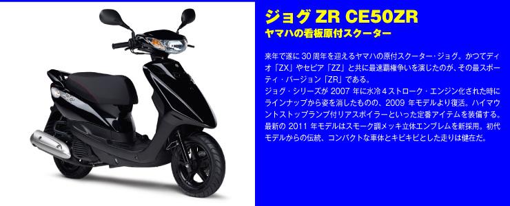 JOG_CE50ZR.jpg