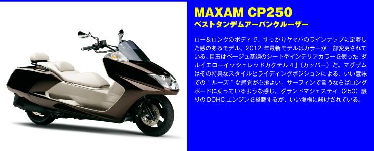 MAXAM_CP250.jpg