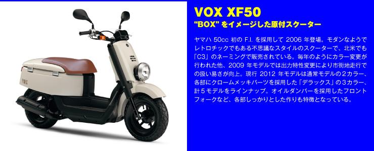 VOX_XF50.jpg