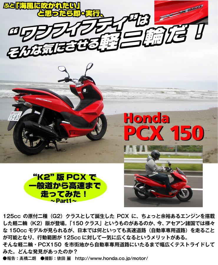 "Honda PCX150 ふと「海風に吹かれたい」と思ったら即・実行、""ワンフィフティ""はそんな気にさせる軽二輪だ!"