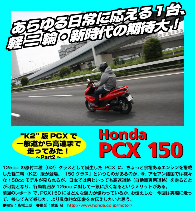 "Honda PCX150 K2""版PCXで一般道から高速まで走ってみた!~Part2~あらゆる日常に応える1台、軽二輪・新時代の期待大!"