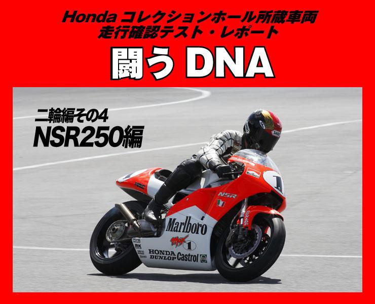 Hondaコレクションホール収蔵車両走行確認テスト「闘うDNA」二輪編その4