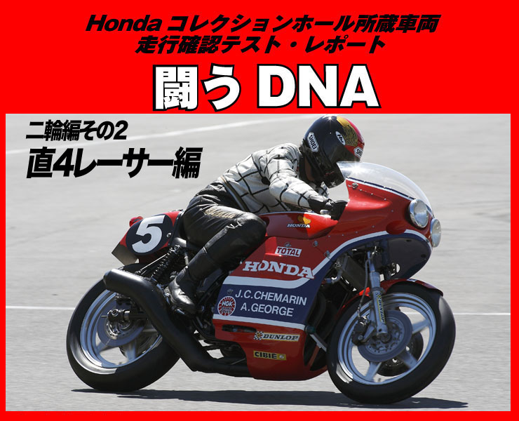 Hondaコレクションホール収蔵車両走行確認テスト「闘うDNA」二輪編その2