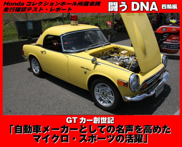 Hondaコレクションホール収蔵車両走行確認テスト「闘うDNA四輪編3」