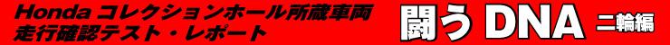 Hondaコレクションホール収蔵車両走行確認テスト「闘うDNA」