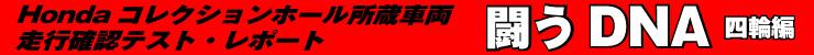 Hondaコレクションホール収蔵車両走行確認テスト闘うDNA四輪編その1
