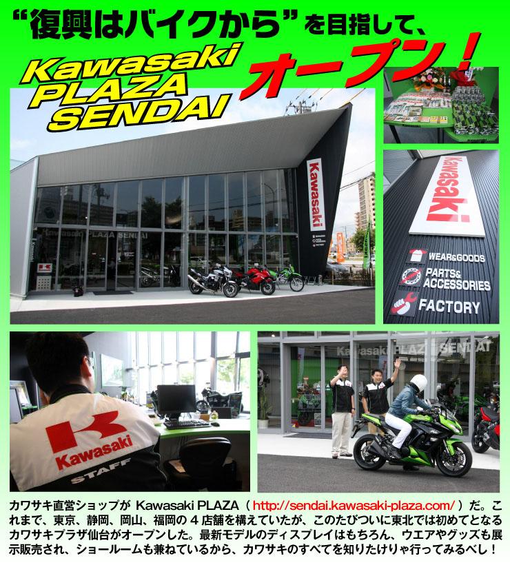 復興はバイクからを目指して、Kawasaki PLAZA SENDAIがオープン!