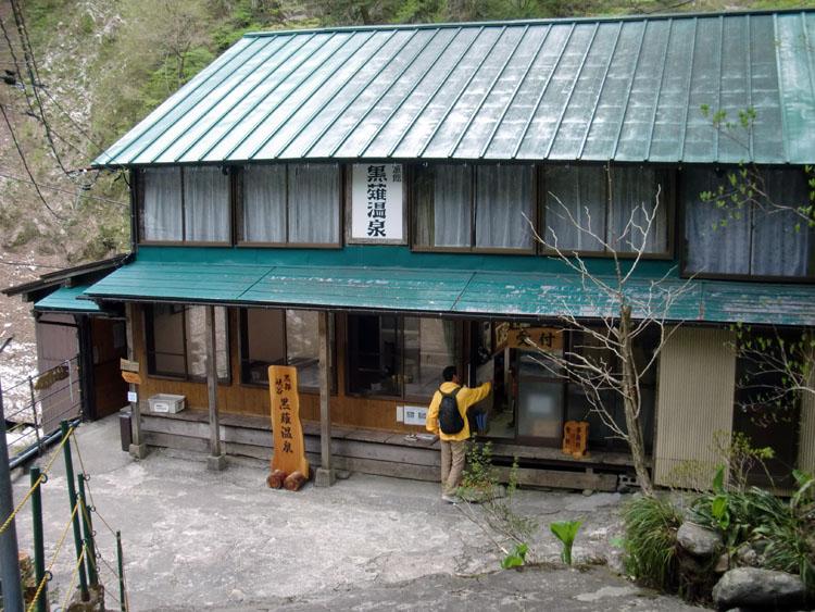 黒薙駅から約600m歩いたところにある風情ある黒薙温泉の本館。営業期間は4月下旬から11月下旬までの期間限定となっている