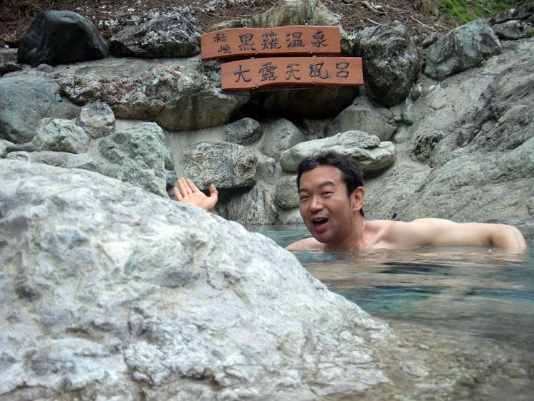看板を前に記念撮影。これほど達成感と満足感に満ち溢れた温泉はなかなか存在しない。まさに秘湯・名湯の名にふさわしい