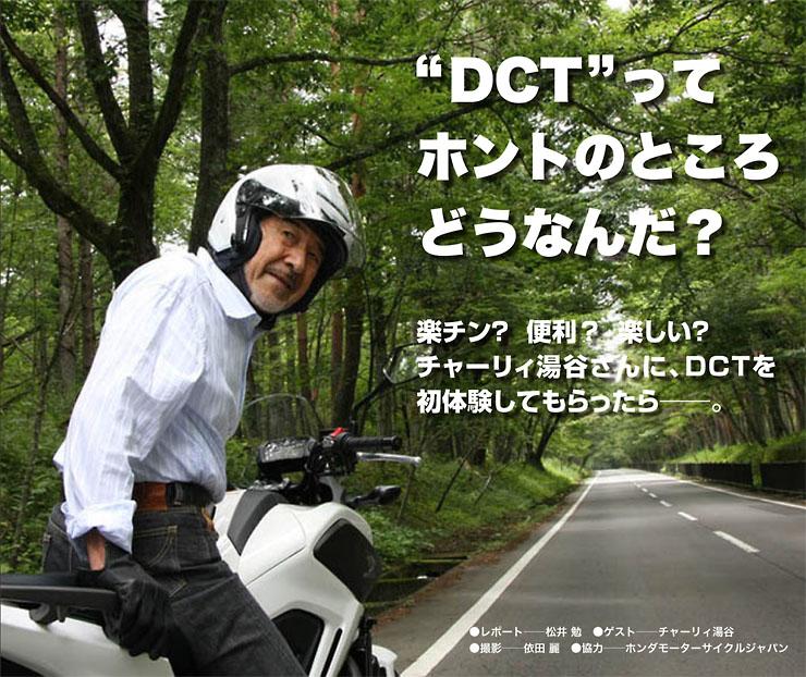 """""""DCT""""って、ホントのところどうなんだ?"""