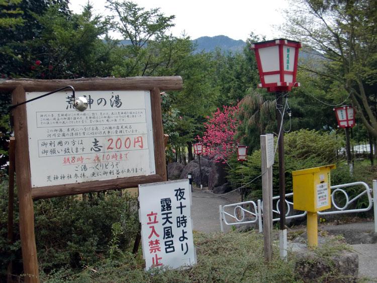 奥飛騨温泉郷の栃尾温泉にある公共露天風呂「荒神の湯」。特に入湯料は設定されていないが、看板にあるとおり寸志(200円程度)を支払おう