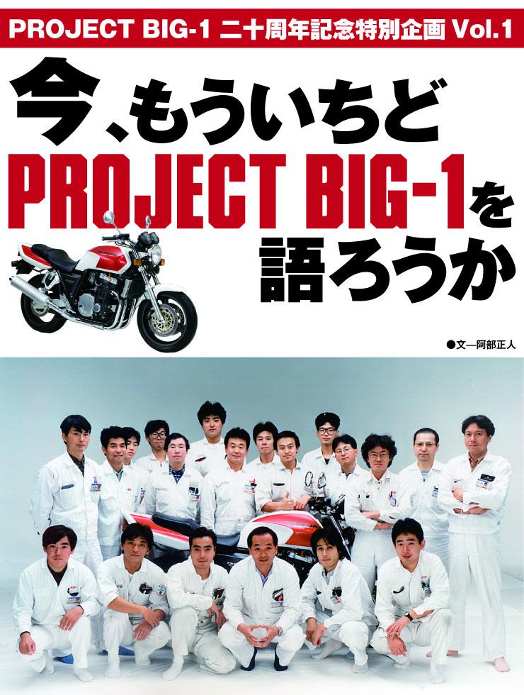 BIG1シリーズ誕生20周年特別企画Vol.1「今、もういちどPROJECT BIG-1を語ろうか」
