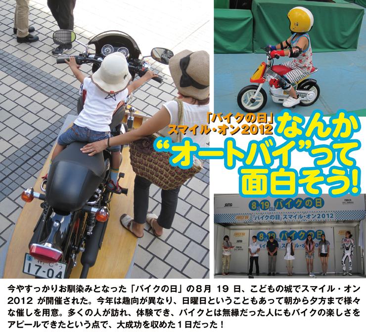 """「バイクの日」スマイル・オン2012「なんか""""オートバイ""""って面白そう!」"""""""