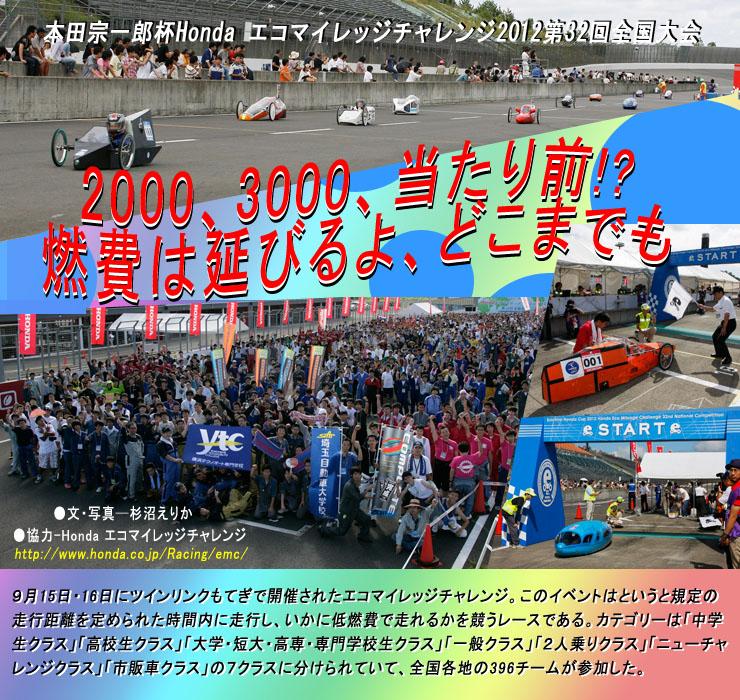 本田宗一郎杯Honda エコマイレッジチャレンジ2012第32回全国大会 2000、3000当たり前!? 燃費は延びるよ、どこまでも