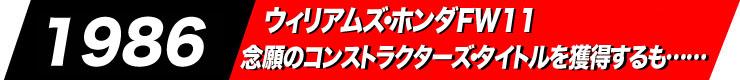 ウィリアムズ・ホンダFW11 念願のコンストラクターズ・タイトルを獲得するも……
