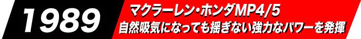 1989マクラーレン・ホンダMP4/5 自然吸気になっても揺ぎない強力なパワーを発揮