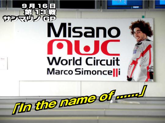第13戦サンマリノGP「In the name of....」