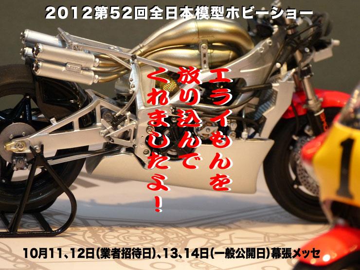 第52回全日本模型ショー