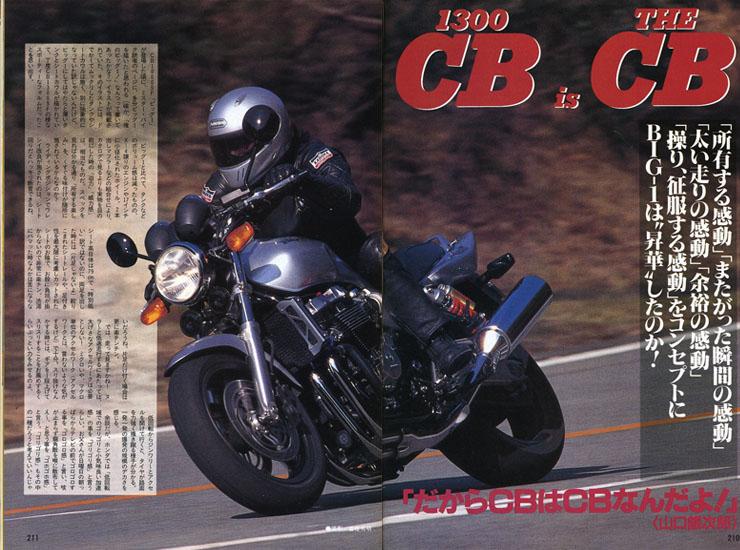 ミスター・バイク1998/4インプレッション