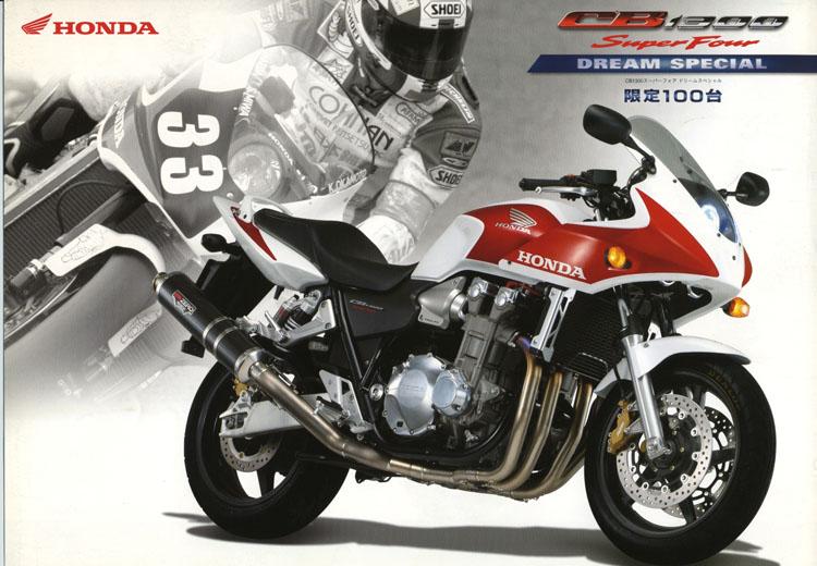 2004CB1300SFドリームスペシャルカタログ