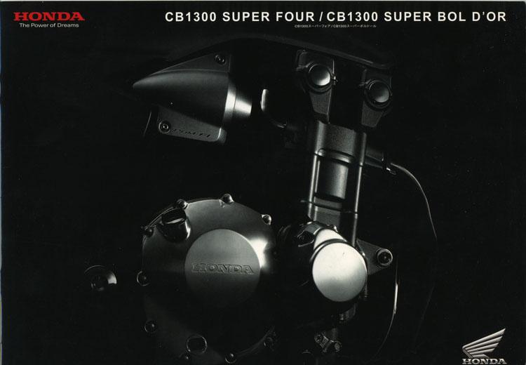 2005 CB1300SF/SBカタログ