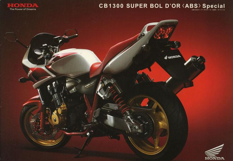 2006 CB1300SB ABS限定カタログ