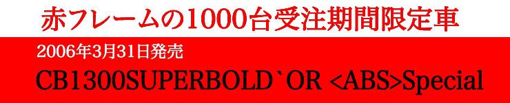 赤フレームの1000台限定車