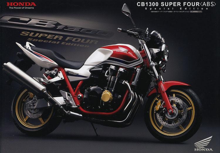 2008 CB1300SBスペシャルエディションカタログ
