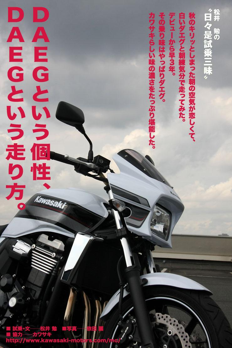 松井 勉の日々是試乗三昧「DAEGという個性、DAEGという走り方。」