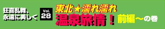 第28回「東北★濡れ濡れ温泉慕情・前編~の巻」