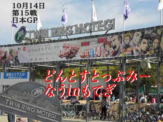 第15戦日本GP「どんとすとっぷみーなうinもてぎ」